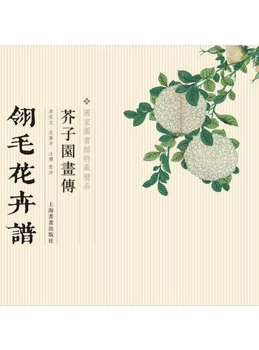 国家图书馆善本特藏精品·芥子园画传.翎毛花卉谱