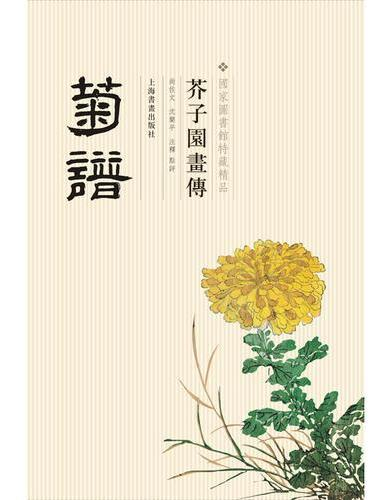 国家图书馆善本特藏精品·芥子园画传.菊谱