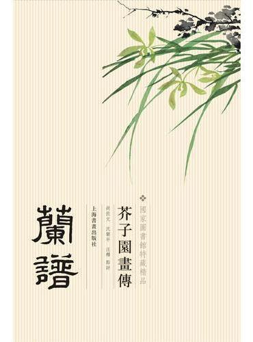 国家图书馆善本特藏精品·芥子园画传.兰谱