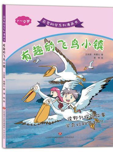 百变科学系列漫画书:有趣的飞鸟小镇
