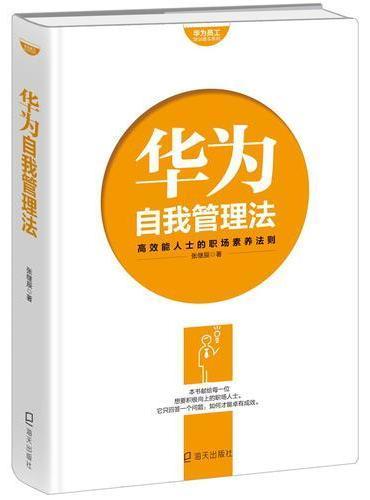 华为员工培训读本系列:华为自我管理法