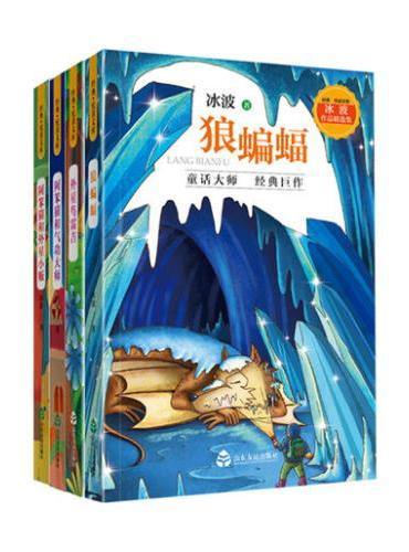 """冰波""""身心灵成长""""童话系列(全四册)"""