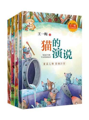 """王一梅""""身心灵成长""""童话系列(全四册)"""