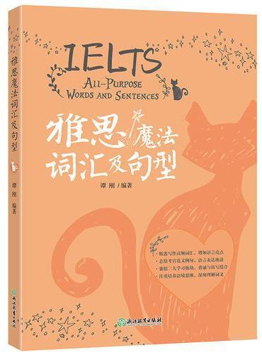 新东方 雅思魔法词汇及句型