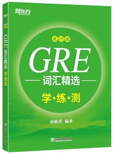 新东方 GRE词汇精选:乱序版 学练测