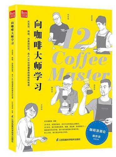 向咖啡大师学习    从生豆·烘焙·冲煮到拉花,走入12位领潮者的咖啡风味课