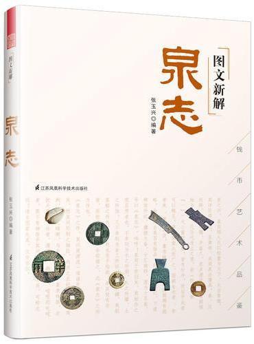 图文新解泉志(中国古代钱币艺术品鉴)