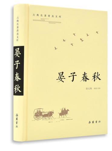 晏子春秋(古典名著普及文库)