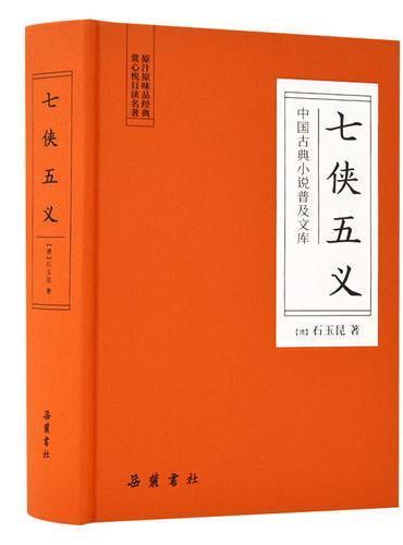 七侠五义(古典名著)
