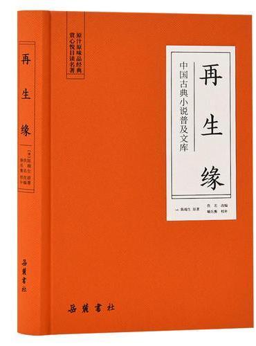 再生缘(古典名著)