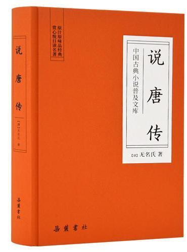 说唐传(古典名著)