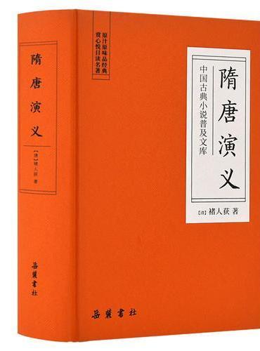 隋唐演义(古典名著)