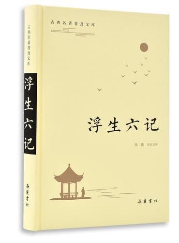 浮生六记(古典名著普及文库)