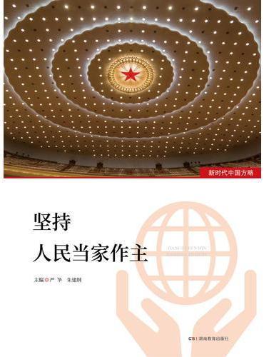 新时代中国方略·坚持人民当家作主