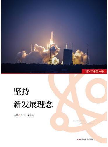 新时代中国方略·坚持新发展理念