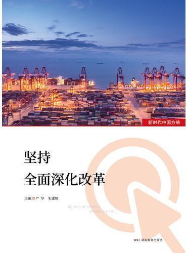 新时代中国方略·坚持全面深化改革