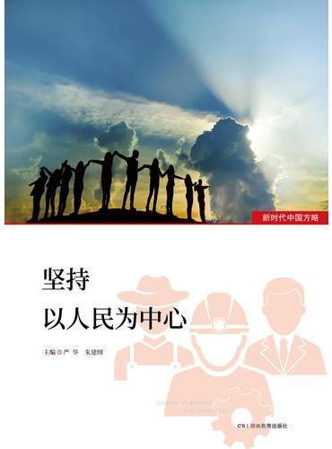 新时代中国方略·坚持以人民为中心