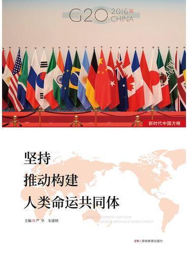 新时代中国方略·坚持推动构建人类命运共同体