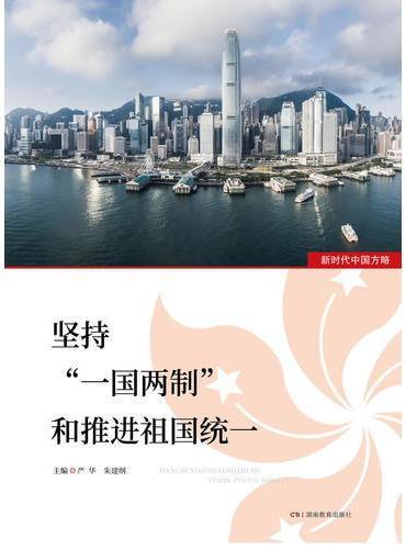 """新时代中国方略·坚持""""一国两制""""和推进祖国统一"""