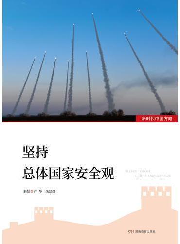 新时代中国方略·坚持总体国家安全观