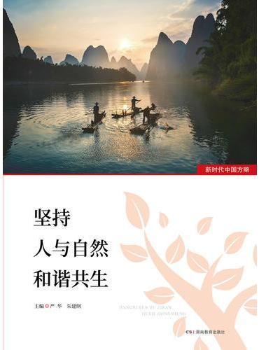 新时代中国方略·坚持人与自然和谐共生