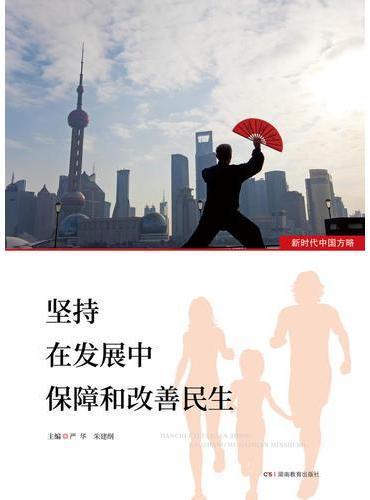 新时代中国方略·坚持在发展中保障和改善民生
