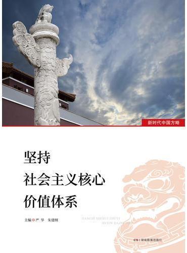 新时代中国方略·坚持社会主义核心价值体系