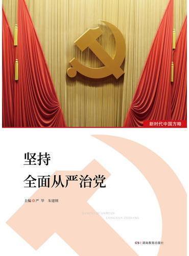 新时代中国方略·坚持全面从严治党