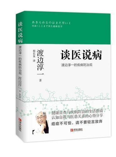 谈医说病:渡边淳一的疾病防治观(渡边淳一)