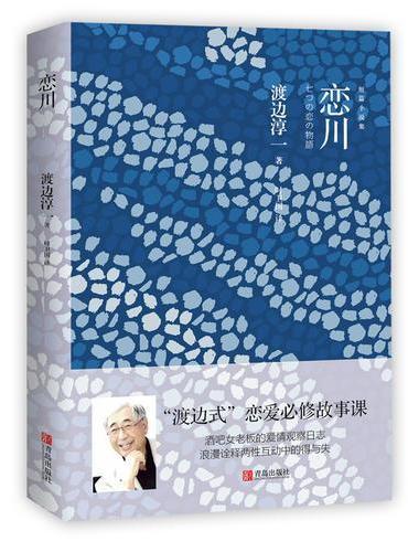 恋川(渡边淳一)