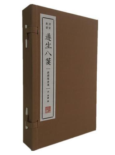 遵生八笺·饮馔服食笺(宣纸线装 1函3册 清赏丛书)