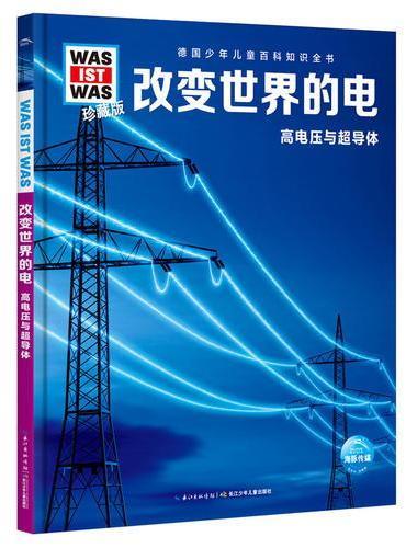 什么是什么·珍藏版(第3辑):改变世界的电