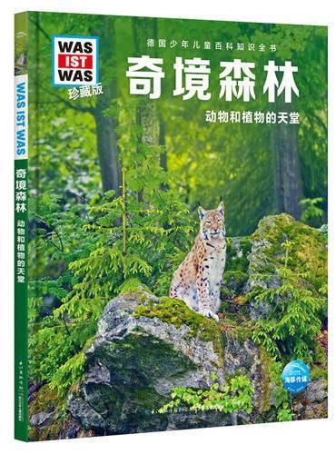 什么是什么·珍藏版(第3辑):奇境森林
