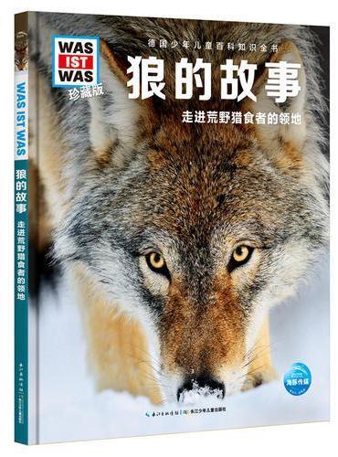 什么是什么·珍藏版(第4辑):狼的故事