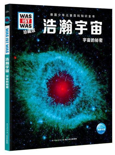 什么是什么·珍藏版(第4辑):浩瀚宇宙