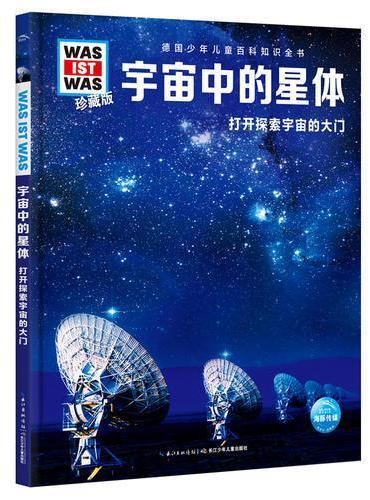 什么是什么·珍藏版(第3辑):宇宙中的星体