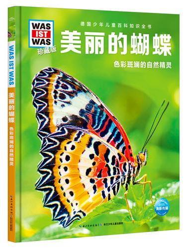 什么是什么·珍藏版(第4辑):美丽的蝴蝶