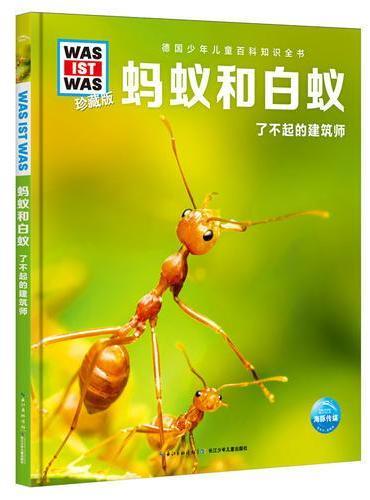 什么是什么·珍藏版(第4辑):蚂蚁和白蚁
