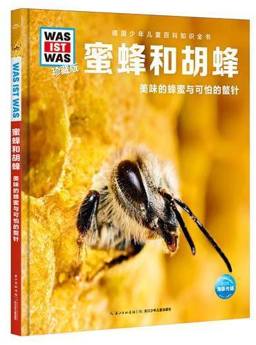 什么是什么·珍藏版(第4辑):蜜蜂和胡蜂