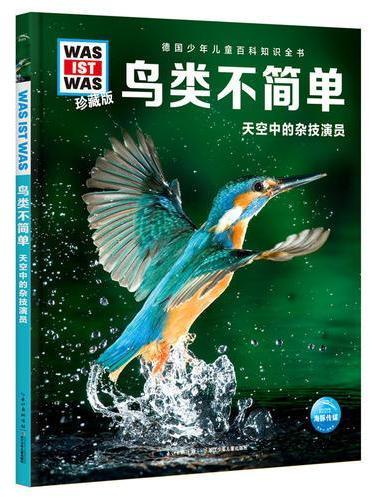 什么是什么·珍藏版(第4辑):鸟类不简单