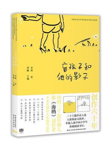 金波儿童文学作品集·60周年纪念版:盲孩子和他的影子