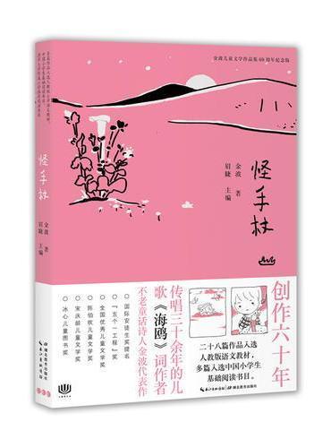 金波儿童文学作品集·60周年纪念版:怪手杖