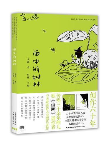 金波儿童文学作品集·60周年纪念版:雨中的树林