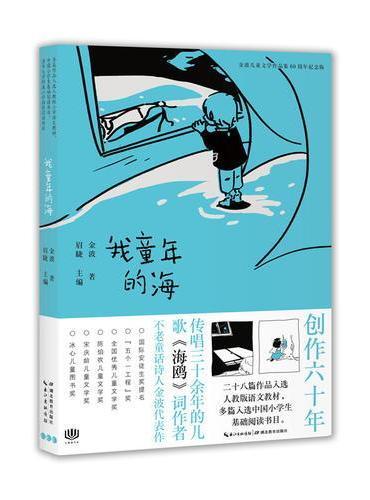 金波儿童文学作品集·60周年纪念版:我童年的海