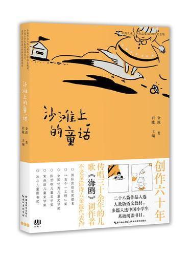 金波儿童文学作品集·60周年纪念版:沙滩上的童话