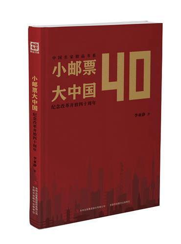 小邮票大中国:纪念改革开放四十周年