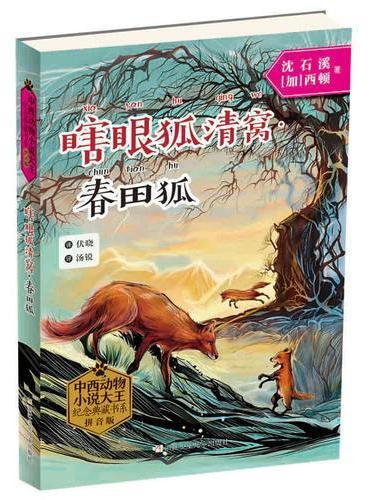 中西动物小说大王纪念典藏书系:瞎眼狐清窝·春田狐