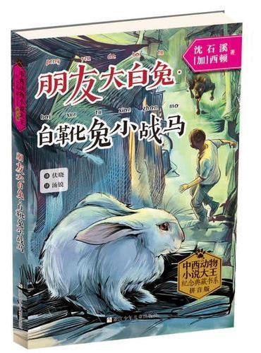 中西动物小说大王纪念典藏书系:朋友大白兔·白靴兔小战马