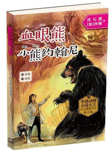 中西动物小说大王纪念典藏书系:血眼熊·小熊约翰尼