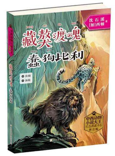 中西动物小说大王纪念典藏书系:藏獒渡魂·蠢狗比利